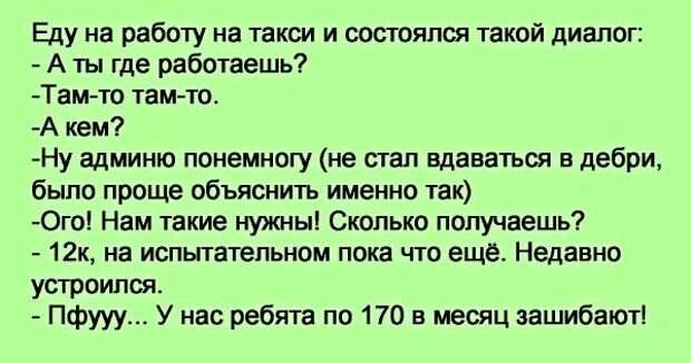 Анекдот Про Таксиста И Батюшку