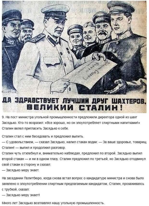 Анекдоты Про Сталина За Которые Расстреливали
