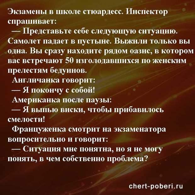 Самые смешные анекдоты ежедневная подборка chert-poberi-anekdoty-chert-poberi-anekdoty-47150303112020-19 картинка chert-poberi-anekdoty-47150303112020-19