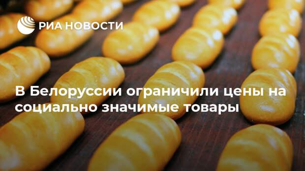 В Белоруссии ограничили цены на социально значимые товары