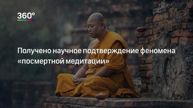 Получено научное подтверждение феномена «посмертной медитации»