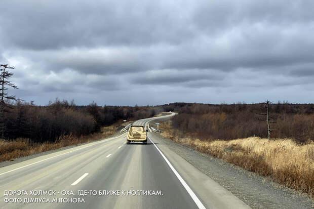 Дорога Холмск - Оха. Где-то ближе к Ногликам. Фото Дьулуса Антонова