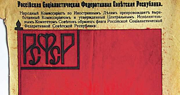 Рожденное революцией. 100 лет назад государственным флагом России стало Красное знамя