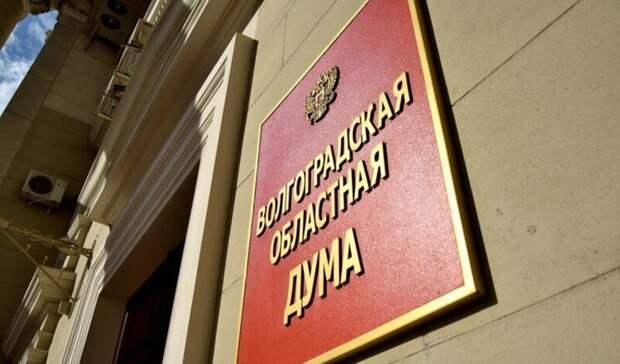 Волгоградская облдума утвердила еще 10 кандидатов Общественной палаты