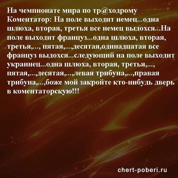Самые смешные анекдоты ежедневная подборка chert-poberi-anekdoty-chert-poberi-anekdoty-15540603092020-7 картинка chert-poberi-anekdoty-15540603092020-7