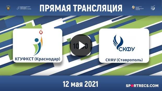 КГУФКСТ (Краснодар) — СКФУ (Ставрополь) | Высший дивизион, «Б» | 2021