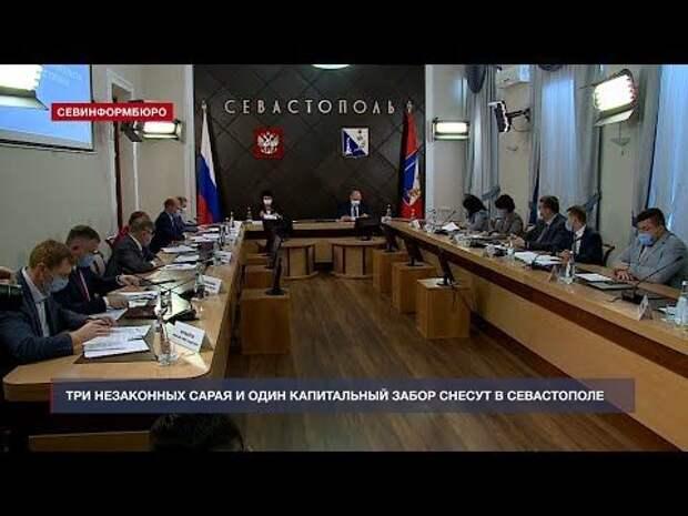 Три незаконных сарая и один капитальный забор снесут в Севастополе