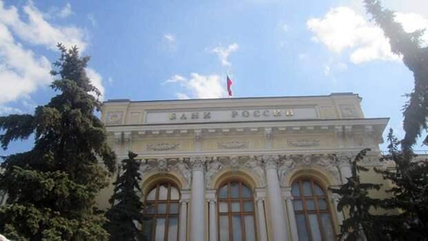 ЦБ РФ установил ключевую ставку на уровне 7,5%