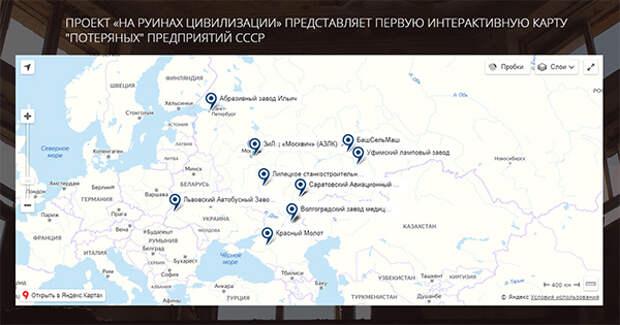 Интерактивная карта потерянных предприятий СССР(2020)|Фото: paleshelter.ru