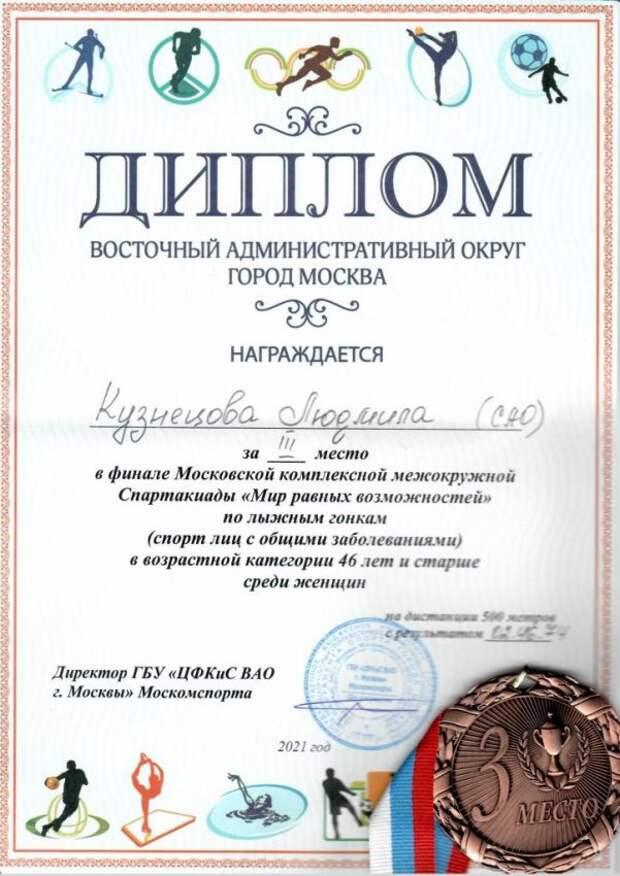 Жительница Головинского стала бронзовым призером лыжных гонок