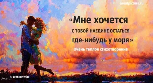 «Мне хочется с тобой наедине остаться где-нибудь у моря» — очень теплое стихотворение