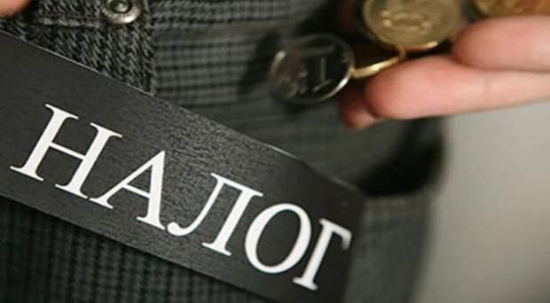 Власти РФ назвали неизбежным повышение части налогов