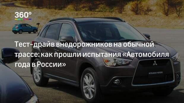Тест-драйв внедорожников на обычной трассе: как прошли испытания «Автомобиля года в России»