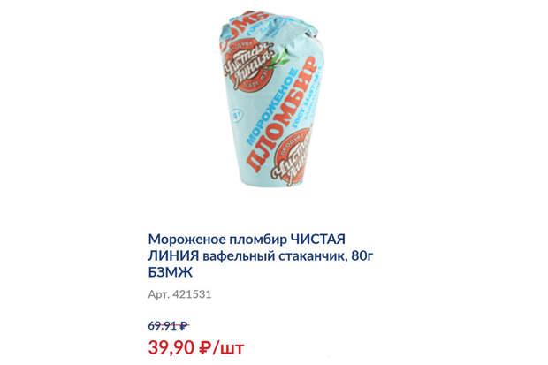 Вафельный стаканчик за 140 рублей