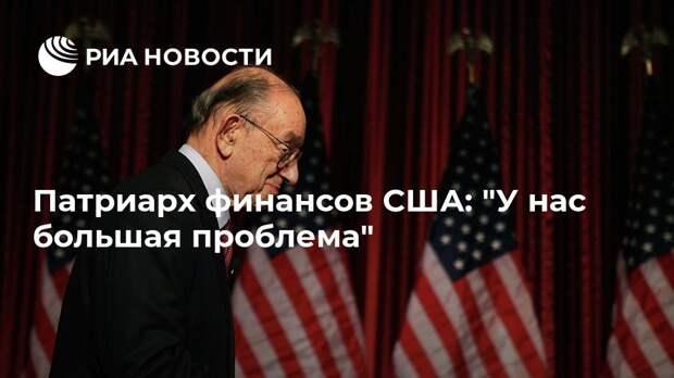 """Патриарх финансов США: """"У нас большая проблема"""""""