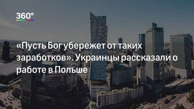 «Пусть Бог убережет от таких заработков». Украинцы рассказали о работе в Польше