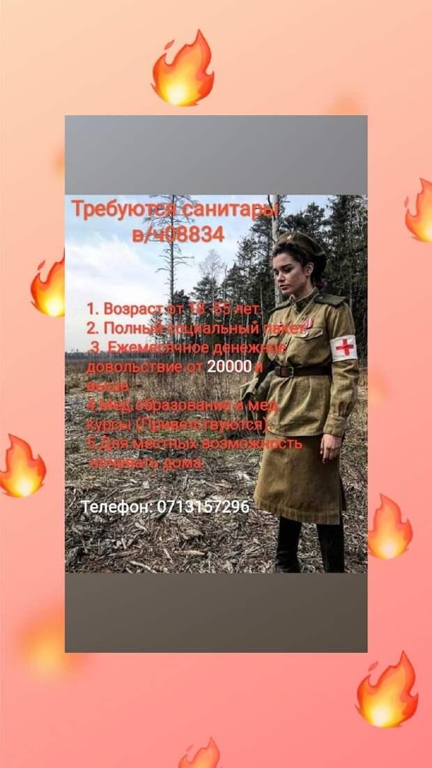 Объявления о приеме на работу в армию ДНР