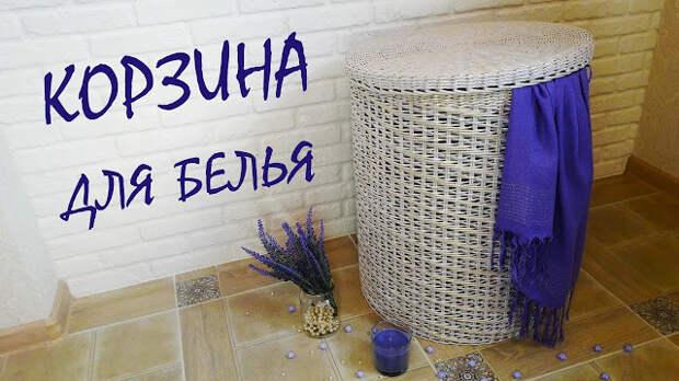 Корзина для белья в ванную — назначение, виды, как выбрать