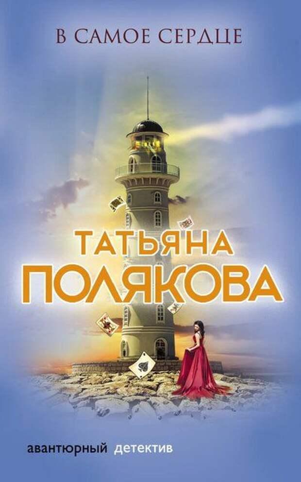 """Татьяна Полякова - """"В самое сердце"""": аудиокнига"""