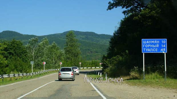Дорога через Шаумянский перевал