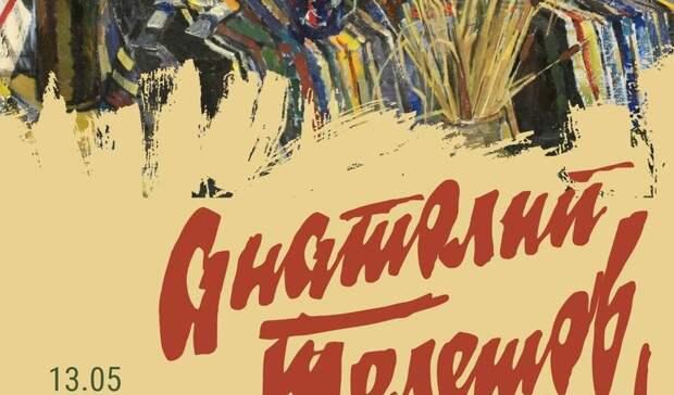 «ИзАндреевки слюбовью»: выставка работ Анатолия Телешова откроется воВладивостоке