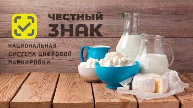 С 1 июня вступают в силу требования об обязательной маркировке готовой молочной продукции