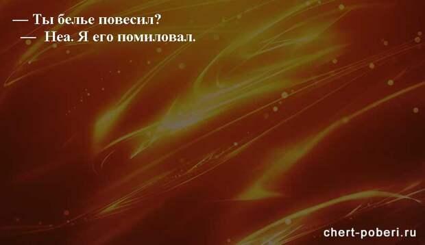 Самые смешные анекдоты ежедневная подборка chert-poberi-anekdoty-chert-poberi-anekdoty-47150303112020-14 картинка chert-poberi-anekdoty-47150303112020-14
