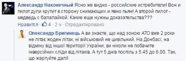 Украинский депутат доказал российское вторжение фотографиями чистого неба
