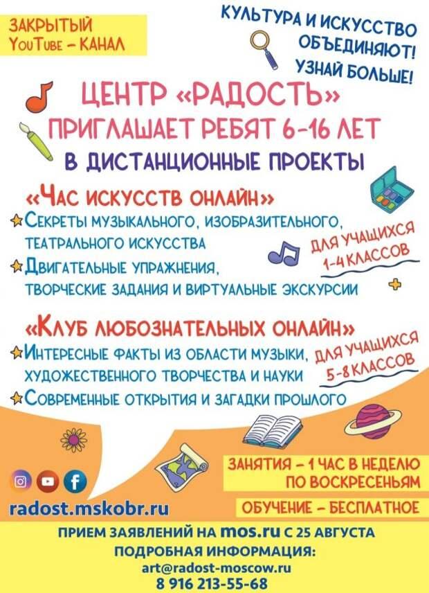 Онлайн-проекты центра «Радость» для детей