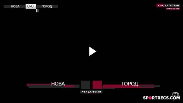 НОВА - ГОРОД / 5 ТУР ЛФЛ ДАГЕСТАН 5 НА 5 / 2 СЕЗОН