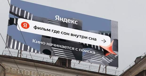 Нейросети найдут всё: «Яндекс» обновил поиск