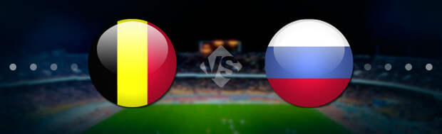 Бельгия - Россия: Прогноз на матч 12.06.2021