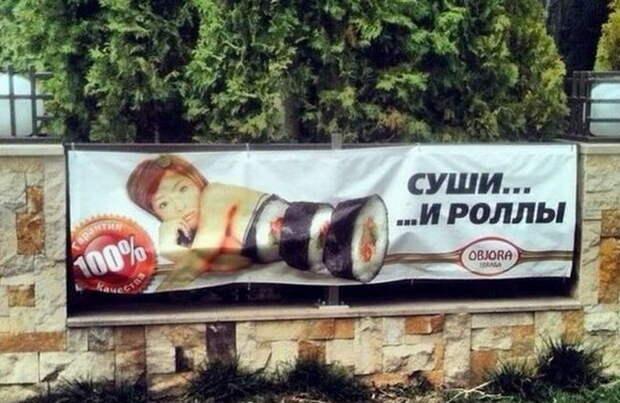 Наружная реклама примеры – суши и роллы