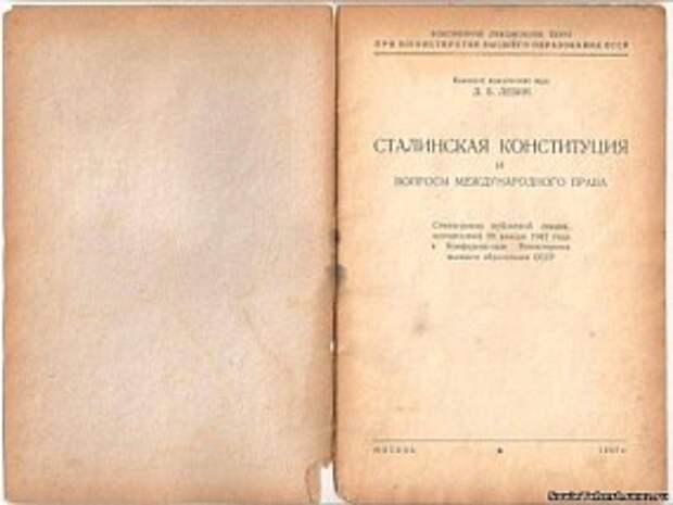 Документы о «сталинской» Конституции представили в открытом доступе