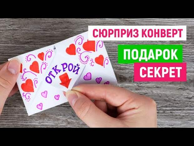 Сюрприз из бумаги / Открытка на День Валентина 14 февраля / Подарок конверт из бумаги оригами