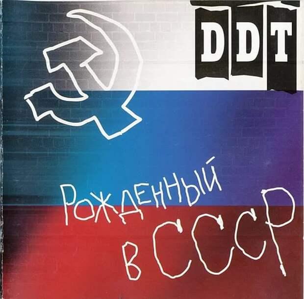 Песни 90-ых: ДДТ - Рожденный в СССР