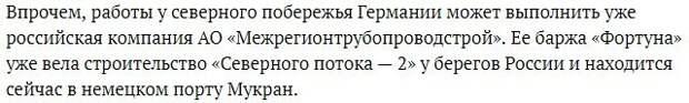 """Ответ Кремля на санкции США: трубоукладочная баржа """"Фортуна"""" докончит строительство!"""