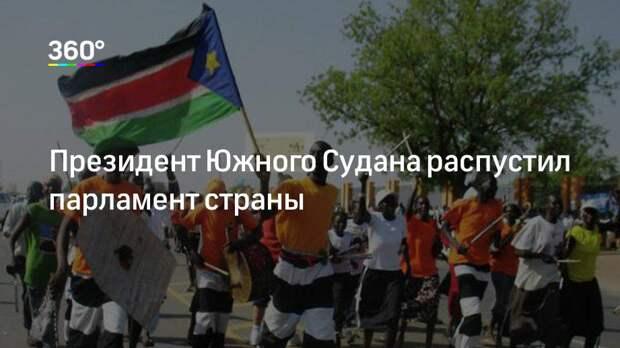 Президент Южного Судана распустил парламент страны