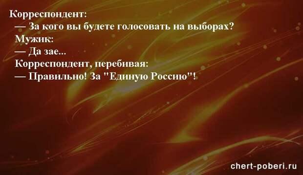 Самые смешные анекдоты ежедневная подборка chert-poberi-anekdoty-chert-poberi-anekdoty-15540603092020-9 картинка chert-poberi-anekdoty-15540603092020-9