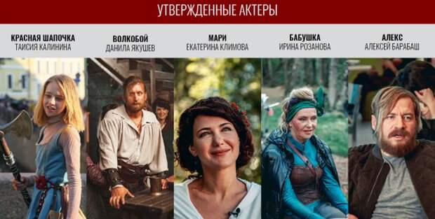 Екатерина Климова, Алексей Серебряков и Юрий Чурсин сыграют в фэнтези «Красная шапочка. Тайна последнего волкобоя»