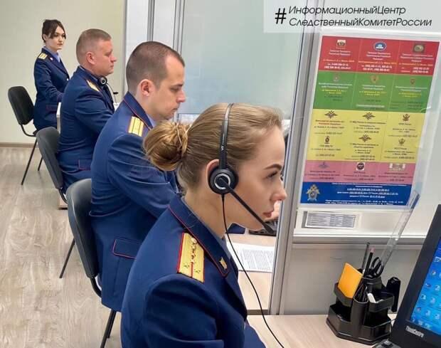 Следственный комитет РФ открыл круглосуточный информационный центр