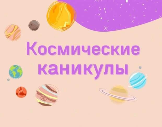 Во Дворце творчества «Хорошёво» пройдет космический фестиваль