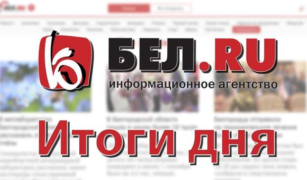 Штраф загазон, фейерверк истоличный опыт— главные новости 6мая на«Бел.Ру»