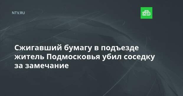 Сжигавший бумагу в подъезде житель Подмосковья убил соседку за замечание