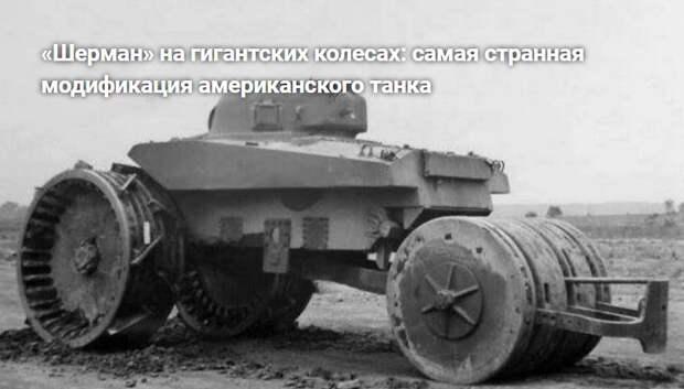 «Шерман» на гигантских колесах: самая странная модификация американского танка