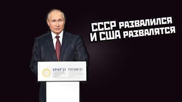 Путин предрек распад США. И вот почему его словам стоит поверить