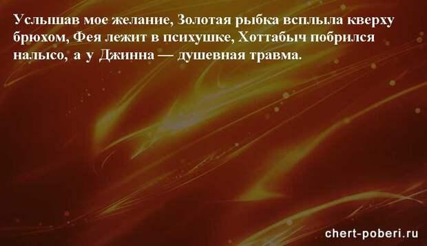 Самые смешные анекдоты ежедневная подборка chert-poberi-anekdoty-chert-poberi-anekdoty-09060412112020-19 картинка chert-poberi-anekdoty-09060412112020-19