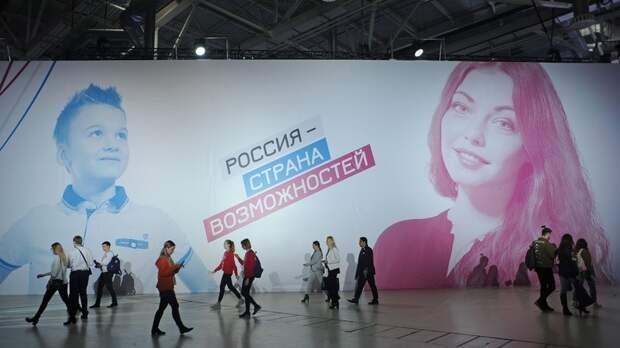 В АНО «Россия — страна возможностей» рассказали подробности о платформе