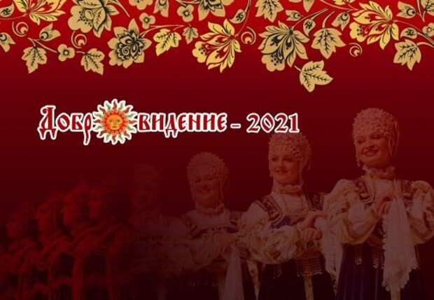 Пресс-конференция «Участие Омского хора в «Добровидении» ПРЯМАЯ ТРАНСЛЯЦИЯ