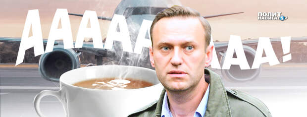 «Отравление» Навального: Запад моментально перешел к информационной атаке на Россию